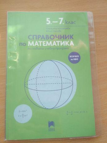 Справочник по математика от 5-7 клас
