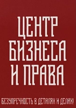 Юрист Алматы Нур-Султан