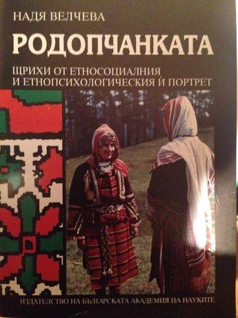 Продавам качествена българска книга, отстъпка при повече бройки