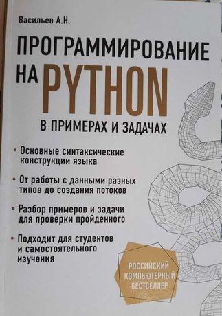 Продам книгу по программированию на Питоне / Python