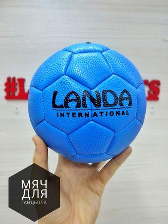 Мяч для гандбола, гандбольный мяч
