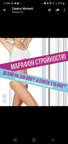 Марафон похудения ,процедуры + диетолог!