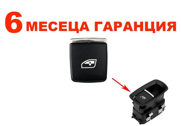 Капаче (копче) за ел стъкла Porsche Panamera, Cayenne, Macan / Порше