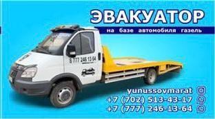 Услуги эвакуатора 24 /7 по городу и межгород РК надёжно и быстро