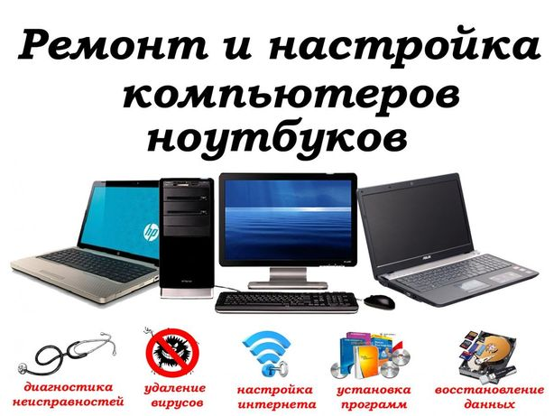 оказание услуг по ремонту компьютеров и ноутбуков