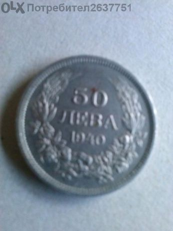Монетa 50 левa 1940 годинa