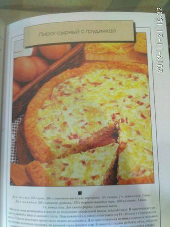 Продам книгу выпечка пирогов