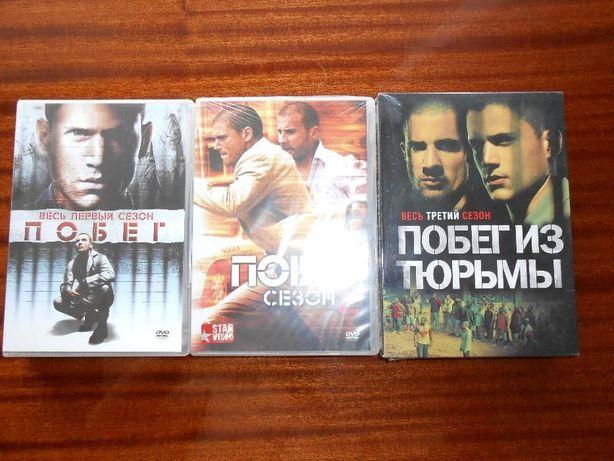 """DVD: сериал""""Побег из тюрьмы"""" (все сезоны)"""
