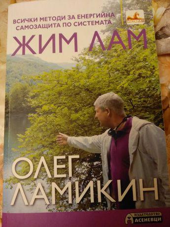 Жим Лам ,Ламикин(втора част на школа за мързеливци с Норбеков)