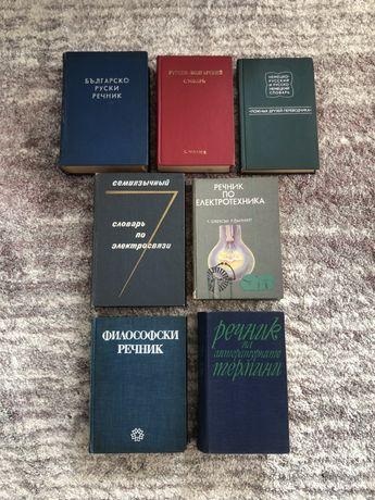 Редки стари речници