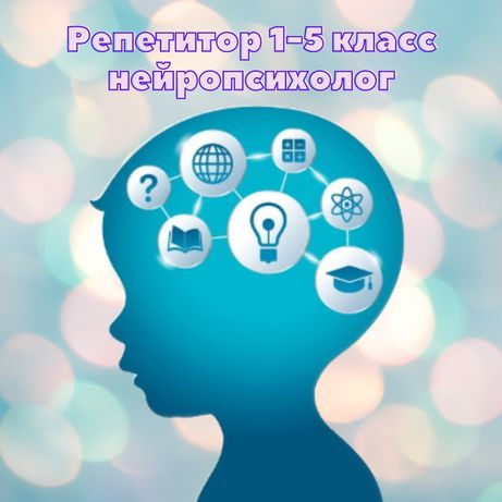 Репетитор-нейропсихолог 1-5 класс,  дошкольная подготовка