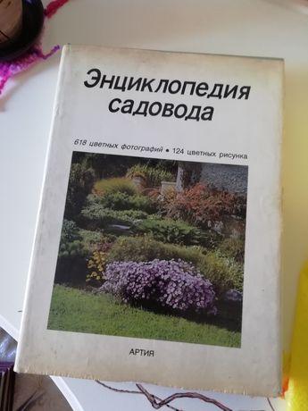 Энциклопеция садовода