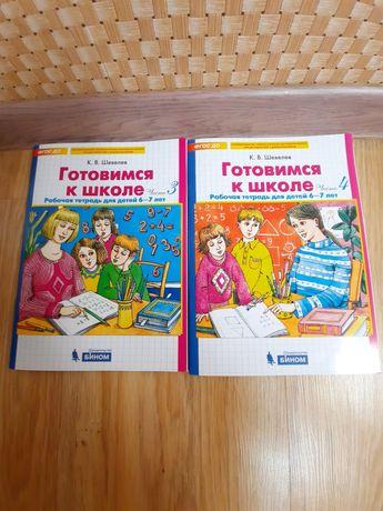 Рабочая тетрадь,математика,6-7 лет