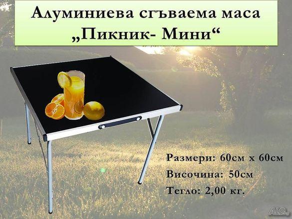 Сгъваема маса ПИКНИК FAVO Риболов Тераса Градина Пикник За децата