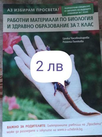 Учебни материали 7 клас