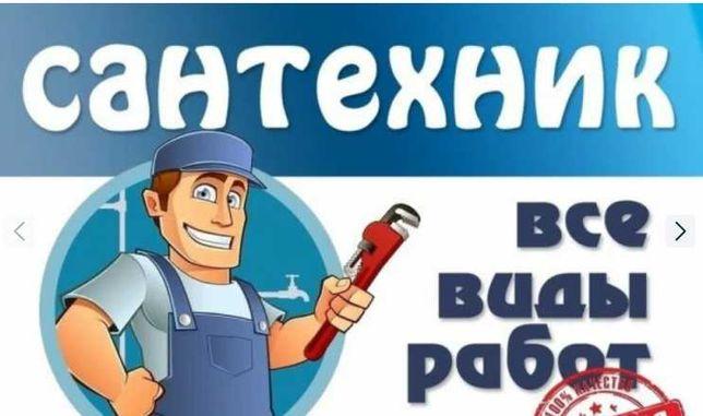 Услуги Сантехника прочистка канализации труб  Круглосуточно