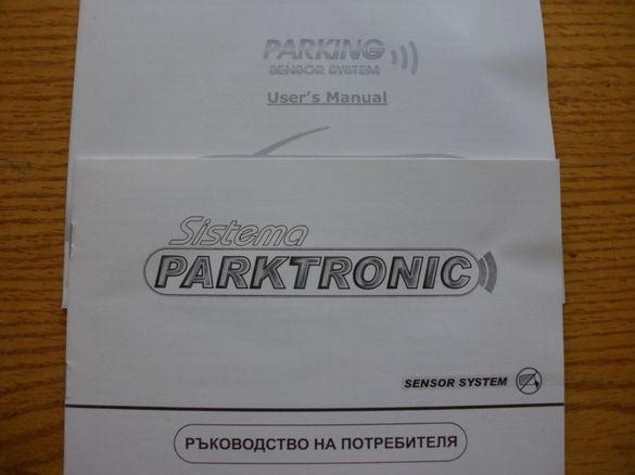 Партроник, система за паркиране, електронен паркинг