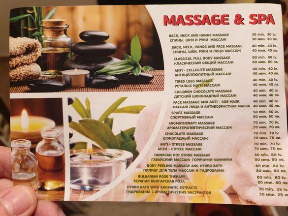 Фраери / брошури за масаж