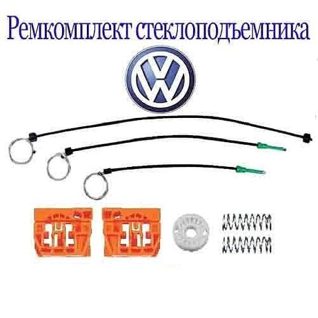 VW TOUAREG, Porsche Cayenne. Ремкомплект стеклоподъёмника. Алматы