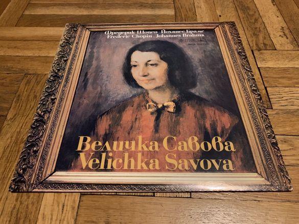 Величка Савова - Velichka Savova
