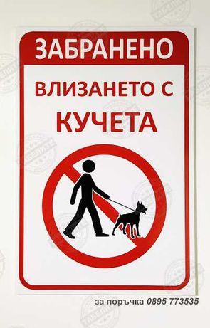"""голяма табела """"Забранено влизането с куче!"""""""