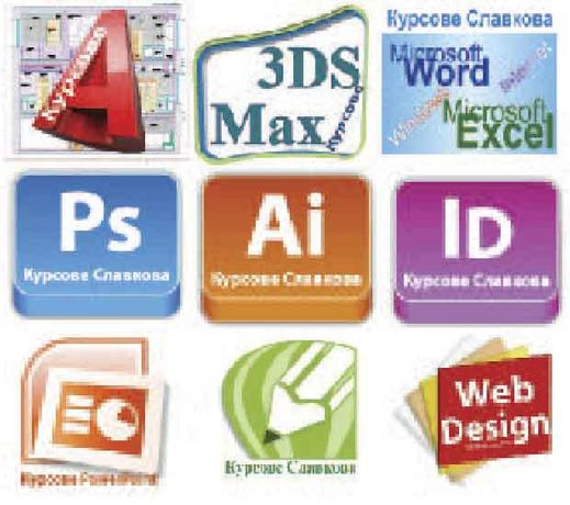 Лицензирани курсове: Autocad, 3D Studio Max, Photoshop, Illustrator