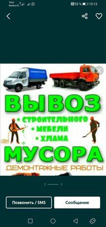 Вывоз мусора газель уборка теретории Гараж Грузчики