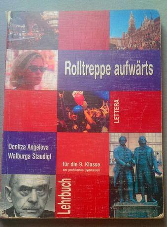 Учебник по Немски - Rolltreppe aufwärts