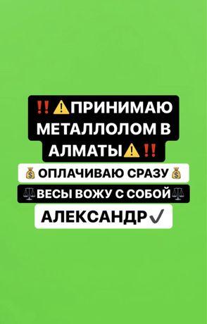 Принимаю металлолом в Алматы! Метал , металл , железо