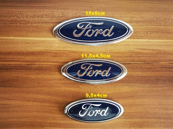 Емблеми Форд/Ford триразмера