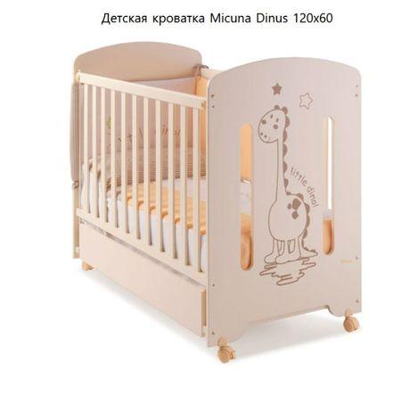 Детская кроватка Micuna (Испания), 121х96х66 см