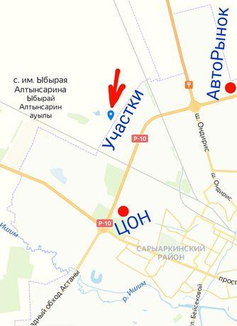 Участок участки в 5 км от АвтоЦона Астана Ыбрай Алтынсарина 96 разъезд