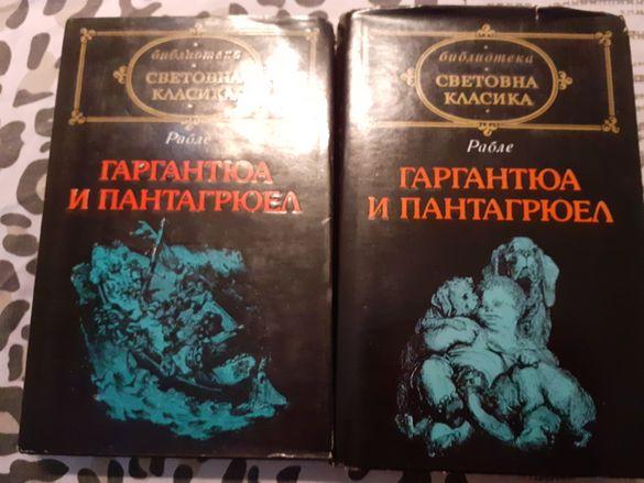 Световна класика Гаргантюа и Пантагрюел