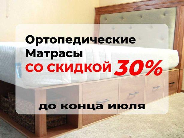 Матрас со скидкой -30% | Ортопедический