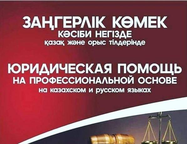 Юрист, Адвокат, суд исполниетель...