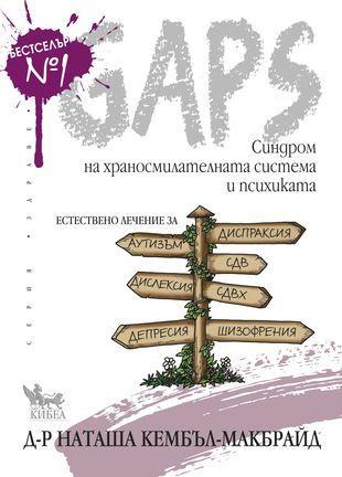 ГАПС – диета за здраве - GAPS-Бестселър 1