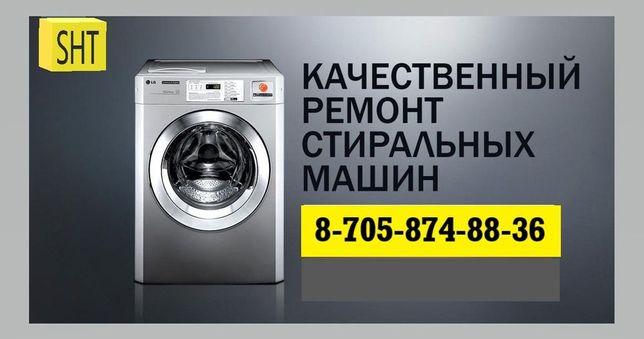 Ремонт стиральных машин автоматов. Выезжаем Долинка,Новодолинка,Шахан.