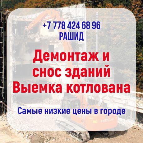 Демонтаж и снос зданий, разбор домов и сооружений,выемка котлована