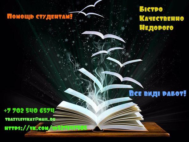 Помощь студентам!!! Дипломные, курсовые, рефераты!!!