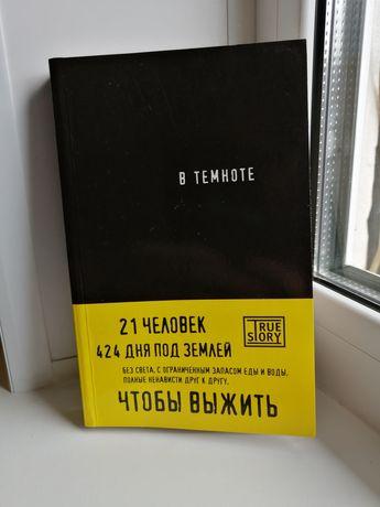 """""""В темноте"""" продам книгу"""