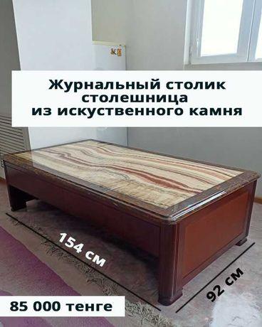 Стол для гостиной  из искусственного камня, с 4  шкафчиками