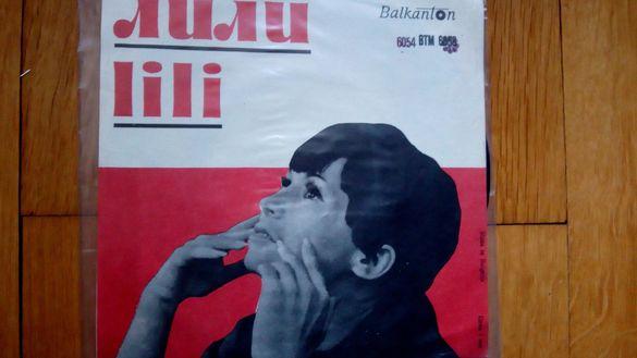"""Лили Иванова """"Този свят е тъй прекрасен"""" - Грамофонна плоча"""
