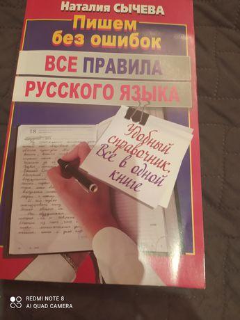 Справочник школьный