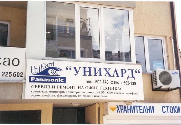 Ремонт и сервиз на компютърна и офис техника