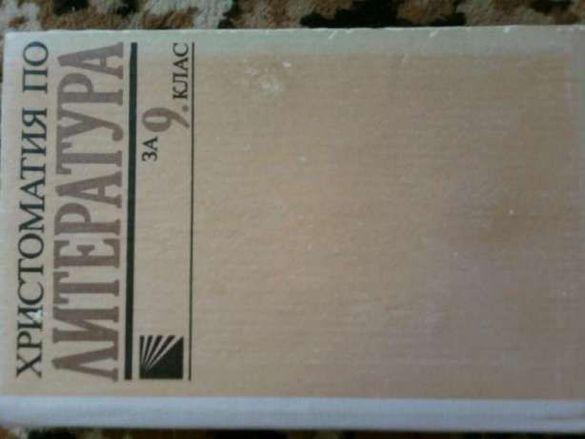 Учебници по български и литература 8 броя