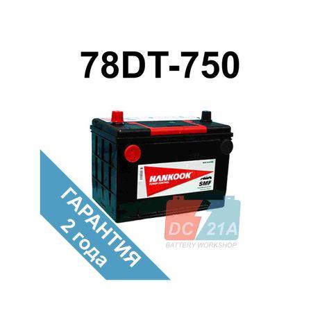 Аккумулятор HANKOOK 78DT-750 для американских авто 260х179х200