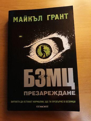 """Книга """"БЗМЦ презареждане"""""""