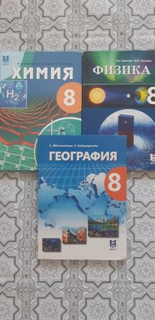 Учебники 8 класс 2018 года на казахском языке