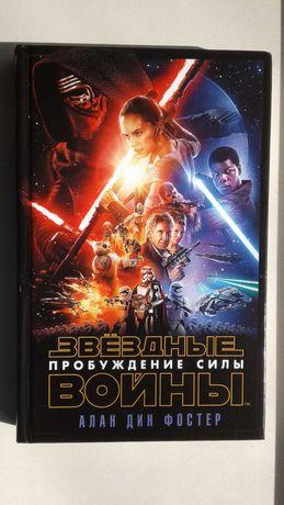 Книга Звёздные Войны. Пробуждение Силы (Эпизод 7)   Фостер Алан Дин