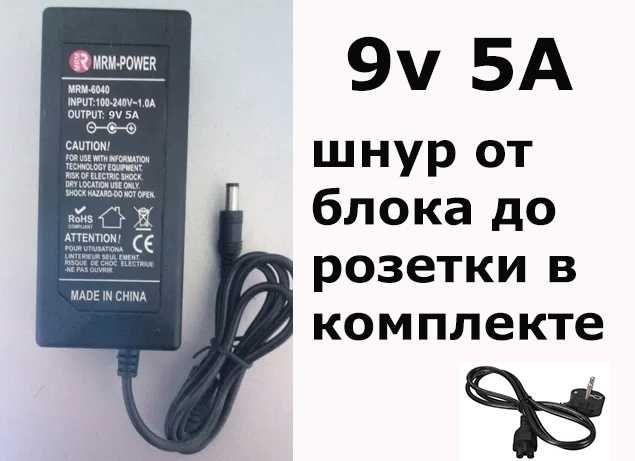 блок питания для зарядки 9-V 5-A (9 вольт 5 ампер) на кассовый аппарат